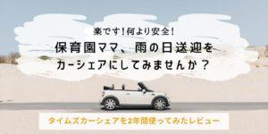 アプリで便利♪タイムズカーシェアの使い方と2年目レビュー【保育園雨の日送迎】