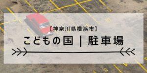 こどもの国(横浜市)の駐車場料金は?節約するなら周辺の穴場パーキングへ