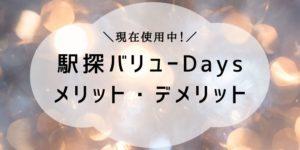 駅探バリューDaysのメリット・デメリット【実使用レビュー】月会費330円は安い?!