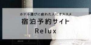 【ホテル選びに疲れた方向け】宿泊予約サイトReluxのオススメ3点