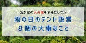 大失敗!ゲリラ豪雨キャンプ体験談【雨のテント設営に大事な8個のこと】