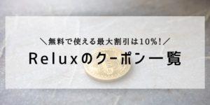 Relux 初回は必ず10%割引できる!ホテル予約方法【クーポンまとめ】